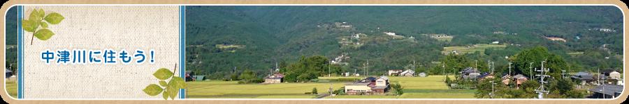 中津川市に住もうブログ