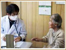 お年寄りも安心の地域医療体制