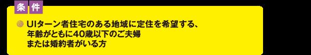中津川U・Iターン者用住宅