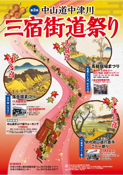 三宿街道祭り(表)s