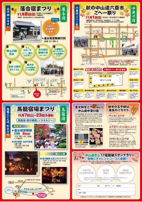 三宿街道祭り(裏)s