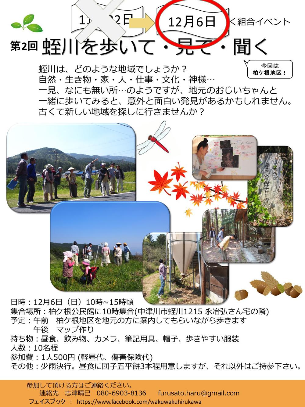 第2回_蛭川イベント