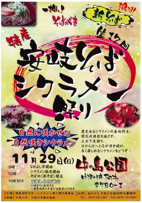 阿木シクラメン祭り(表)
