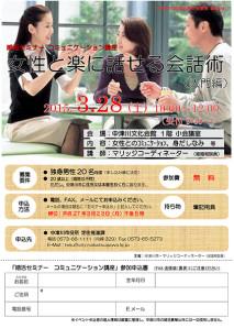 20150328女性と楽に話せる会話術(入門編)