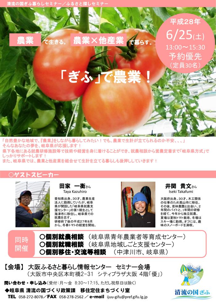 ぎふで農業6月25日
