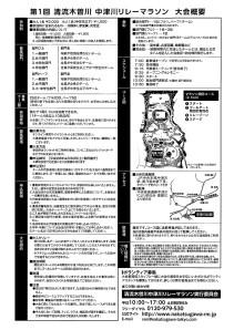 中津川リレーマラソンチラシ裏面