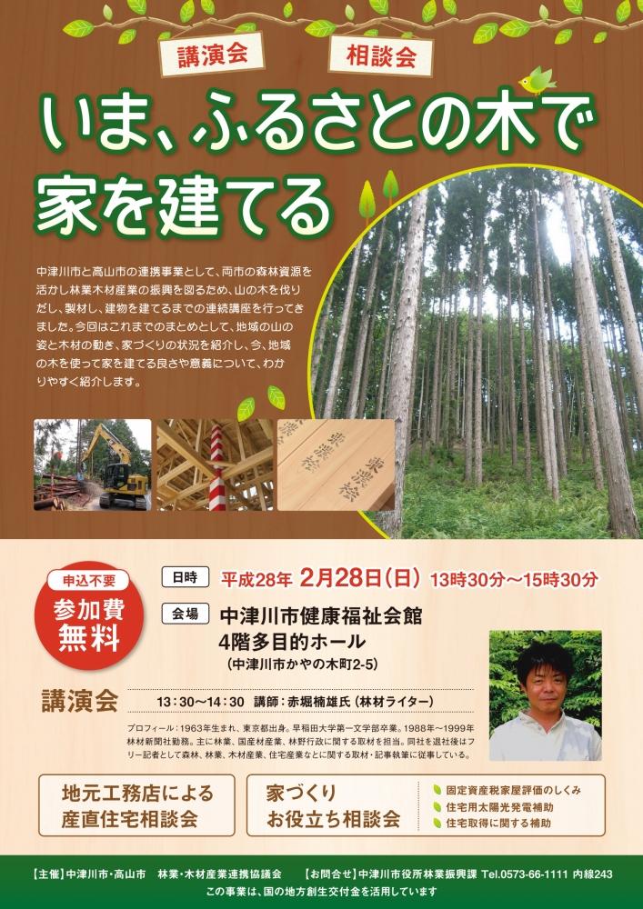 林業・木材産業連携協同組合産直講演会