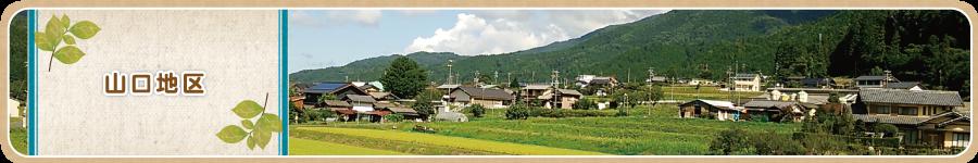 山口地区 | 中津川市定住情報ポータルサイト「中津川に住もう!」