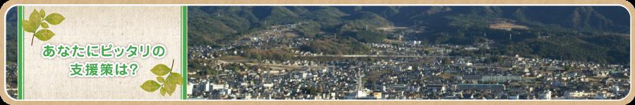 中津川市に住もう