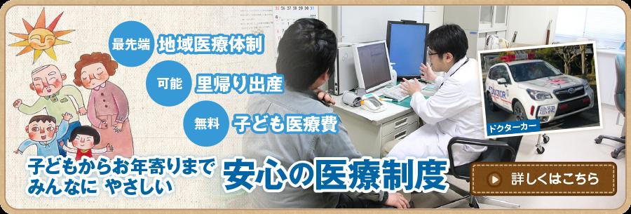 中津川市の医療制度