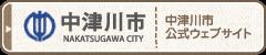 中津川市NAKATSUGAWA CITY中津川市公式ウェブサイト