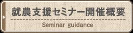 就農支援セミナー開催概要Seminar guidance