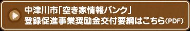 中津川市「空き家情報バンク」登録促進事業奨励金交付要綱はこちら(PDF)