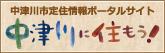 中津川市定住情報ポータルサイト