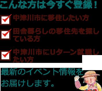 こんな方は今すぐ登録!中津川市に移住したい方田舎暮らしの移住先を探している方中津川市にUターン就職したい方最新のイベント情報をお届けします。