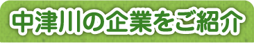 中津川の企業をご紹介