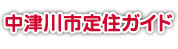 中津川市定住ガイド