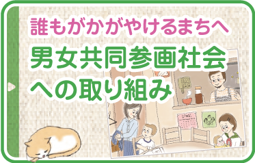 中津川市男女共同参画社会への取り組み