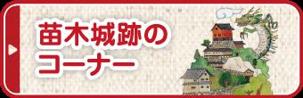 苗木城跡のコーナー
