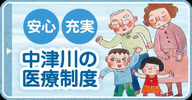 安心充実中津川の医療制度