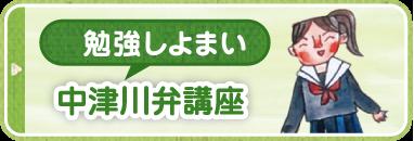 勉強しよまい中津川弁講座