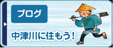 ブログ中津川に住もう!