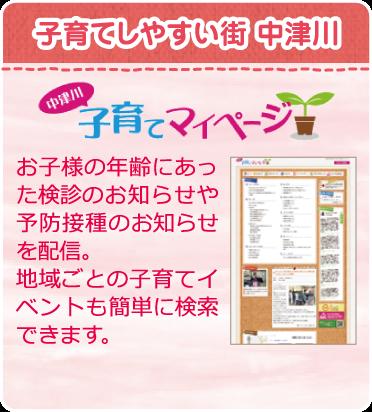 子育てしやすい街 中津川お子様の年齢にあった検診のお知らせや予防接種のお知らせを配信。地域ごとの子育てイベントも簡単に検索できます。