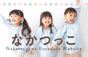 なかつっこ 子育てしやすい街 中津川お子様の年齢にあった検診のお知らせや予防接種のお知らせを配信。地域ごとの子育てイベントも簡単に検索できます。