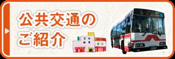 公共交通のご紹介