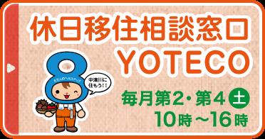 休日移住相談窓口YOTECO(よってこ)