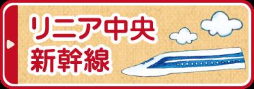 リニア中央新幹線