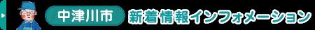 中津川市新着情報インフォメーション