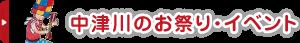 中津川のお祭りコーナー