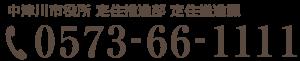 中津川市役所 定住推進部 定住推進課0573-66-1111