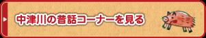 中津川の昔話コーナー