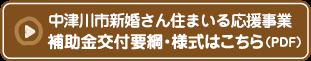 中津川市新婚さん住まいる応援事業補助金交付要綱・様式はこちら(PDF)