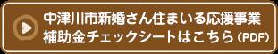 中津川市新婚さん住まいる応援事業補助金チェックシートはこちら(PDF)