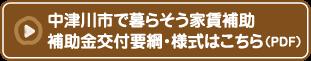 中津川市で暮らそう家賃補助補助金交付要綱・様式はこちら(PDF)
