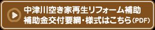 中津川空き家再生リフォーム補助 補助金交付要綱・様式はこちら(PDF)