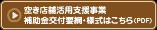 空き店舗活用支援事業 補助金交付要綱・様式はこちら(PDF)