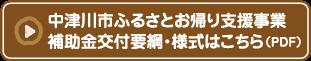中津川市ふるさとお帰り支援事業 補助金交付要綱・様式はこちら(PDF)