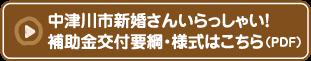 中津川市新婚さんいらっしゃい!補助金交付要綱・様式はこちら(PDF)