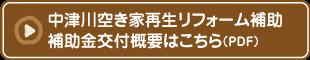 中津川空き家再生リフォーム補助 補助金概要はこちら(PDF)