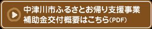 中津川市ふるさとお帰り支援事業 補助金概要はこちら(PDF)