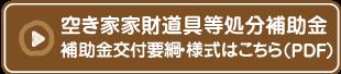 空き家家財道具等処分補助金交付要綱・様式はこちら(PDF)