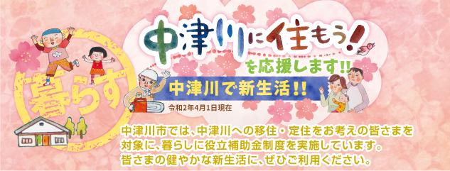 中津川市では、中津川への移住・定住をお考えの皆さまを対象に、暮らしに役立補助金制度を実施しています。皆さまの健やかな新生活に、ぜひご利用ください。