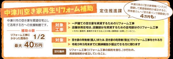 中津川空き家再生リフォーム補助