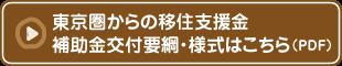 東京圏からの移住支援金補助金交付要綱・様式はこちら(PDF)