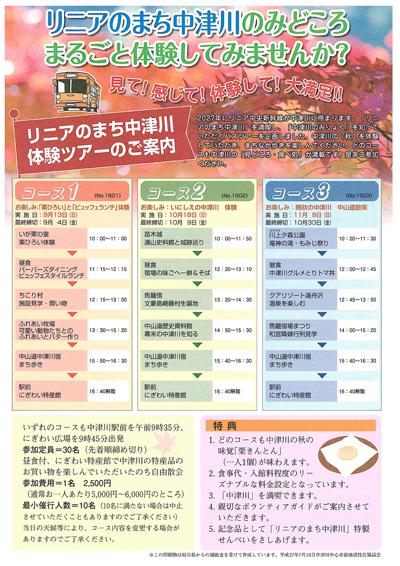 リニアのまち中津川ツアー2015