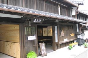 中山道 白木屋(中津川宿)